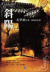 斜陽(新版): 「無賴派」文學大師太宰治生平代表作品!