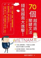 70個越南語關鍵文法:錢進越南大進擊: 最豐富的越南語自學教材