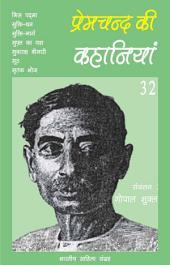 प्रेमचन्द की कहानियाँ - 32 (Hindi Sahitya): Premchand Ki Kahaniya - 32 (Hindi Stories)