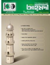 পাক্ষিক আহ্মদী - নব পর্যায় ৭৭বর্ষ | ৪র্থ সংখ্যা | ৩১শে আগস্ট, ২০১৪ইং | The Fortnightly Ahmadi - New Vol: 77 - Issue: 4 - Date: 31th August 2014