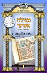 Megillat Esther with Birkat Hamazon / Hebrew-English / With English Linear Transliteration