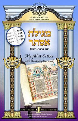 Megillat Esther with Birkat Hamazon   Hebrew English   With English Linear Transliteration