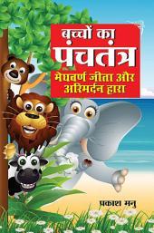 Bachchon Ka Panchtantra : Meghvarn Jeeta Aur Arimardan Hara: बच्चों का पंचतंत्र : मेघवर्ण जीता, अरिमर्दन हारा