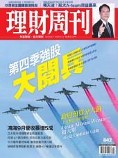 理財周刊842期 第四季強股 大閱兵