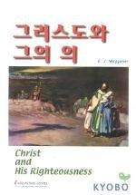 그리스도와 그의 의