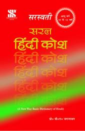 Saraswati Saral Hindi Kosh