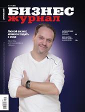 Бизнес-журнал, 2011/05: Саратовская область