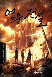 [세트] 영웅전설 (전6권/완결)