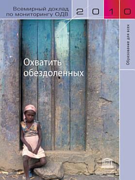 EFA Global Monitoring Report     2010     Reaching the marginalized PDF
