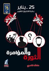 الثورة والمؤامرة: 25 يناير: بداية الطريق للتغيير