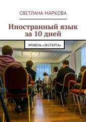 Иностранный язык за 10 дней. Уровень «Эксперта»