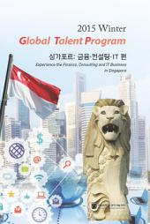 2015 Global Talent Program_싱가포르(금융/컨설팅/IT 편): 서울대학교 경력개발센터 GTP 프로그램 체험수기