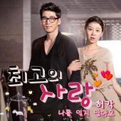 [드럼악보]나를 잊지 말아요-허각: 최고의 사랑 OST Part.5(2011.06) 앨범에 수록된 드럼악보