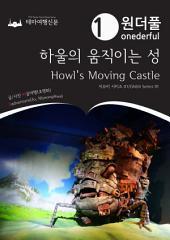 원더풀 하울의 움직이는 성 : 지브리 시리즈 01: Onederful Howl's Moving Castle : Ghibli Series 01