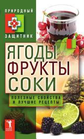 Ягоды, фрукты, соки: полезные свойства и лучшие рецепты