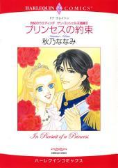 プリンセスの約束: ハーレクインコミックス