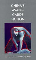 China s Avant Garde Fiction PDF