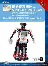 玩透樂高機器人MINDSTORMS EV3--從入門、組裝到控制機器人的最佳初學與應用經典(Amazon排行三冠王的TOP 1聖經)(電子書)