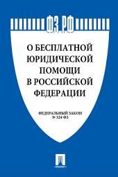 """ФЗ РФ """"О бесплатной юридической помощи в Российской Федерации"""""""
