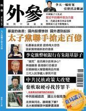 《外參》第39期: 太子黨聯手搶走百億(PDF)