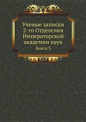 Ученые записки 2-го Отделения Императорской академии наук