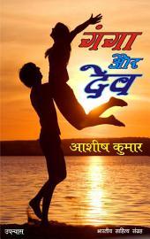 गंगा और देव: Ganga Aur Dev