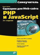Сценарии для Web-сайта: PHP и JavaScript, 2 изд.