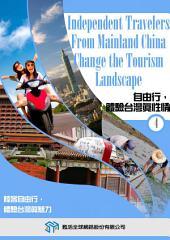 自由行,體驗台灣真性情4/Independent Travelers From Mainland China Change the Tourism Landscape4