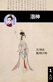 洛神-汉语阅读理解 Level 1 , 有声朗读本: 汉英双语