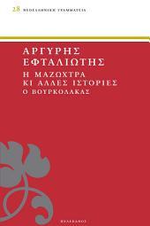 H Μαζώχτρα κι άλλες ιστορίες - O Βουρκόλακας