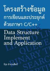 โครงสร้างข้อมูล การเขียนโปรแกรมและการประยุกต์: Data Structure : Implementation and Application