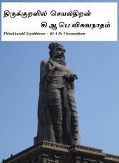 Thirukkuralil Seyalthiran: திருக்குறளில் செயல்திறன்