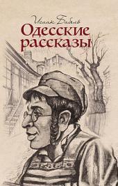 """""""Одесские рассказы"""" и другие произведения"""