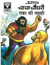 Chacha Chaudhary Aur Raaka Ki Tabahi Hindi