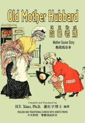 04 - Old Mother Hubbard (Traditional Chinese Hanyu Pinyin): 哈巴老媽(繁體漢語拼音)