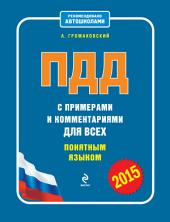 ПДД с примерами и комментариями для всех понятным языком (редакция 2015)