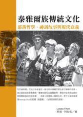 泰雅爾族傳統文化:部落哲學、神話故事與現代意義: 部落哲學,神話故事與現代意義