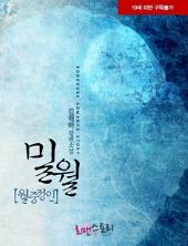 밀월, 월중정인: 1권