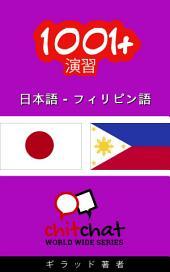 1001+演習 日本語 - フィリピン語
