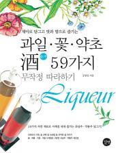 과일, 꽃, 약초 酒(술;주) 59가지 무작정 따라하기