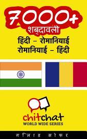 7000+ हिंदी - रोमानियाई रोमानियाई - हिंदी शब्दावली