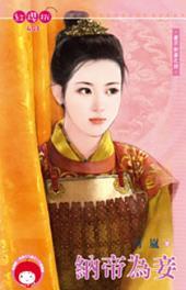 納帝為妾~妻不如妾之四《限》: 禾馬文化紅櫻桃系列400