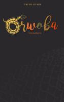 ORWOBA PDF