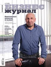 Бизнес-журнал, 2012/01: Краснодарский край