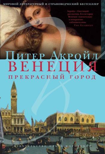[PDF] FREE BOOK Венеция. Прекрасный город by Питер Акройд ...