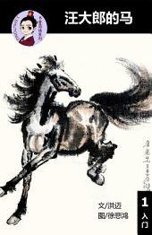 汪大郎的马-汉语阅读理解 Level 1 , 有声朗读本: 汉英双语