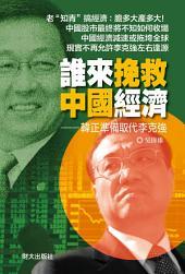 《誰來挽救中國經濟》