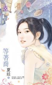 等著喬~溫柔小鎮之六: 禾馬文化珍愛晶鑽系列104