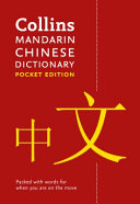Mandarin Chinese Pocket Dictionary: the Perfect Portable Dictionary (Collins Pocket)