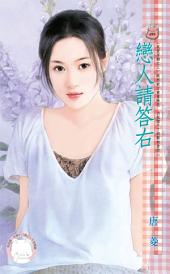戀人請答右~我愛芳鄰之三《限》: 禾馬文化甜蜜口袋系列490